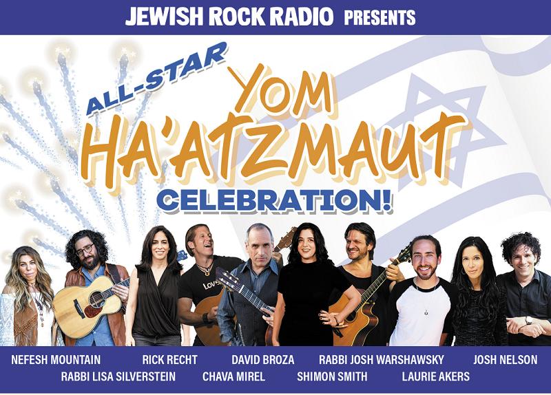 All-Star Yom Ha'Atzmaut Celebration